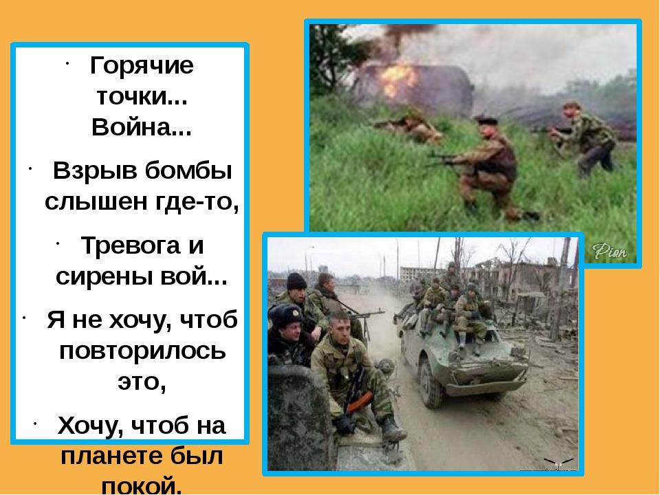 Горячие точки... Война... Взрыв бомбы слышен где-то, Тревога и сирены вой......