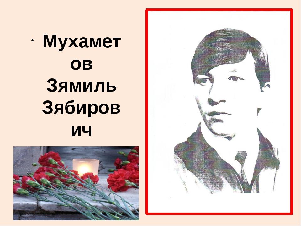 Мухаметов Зямиль Зябирович 1976 – 1996