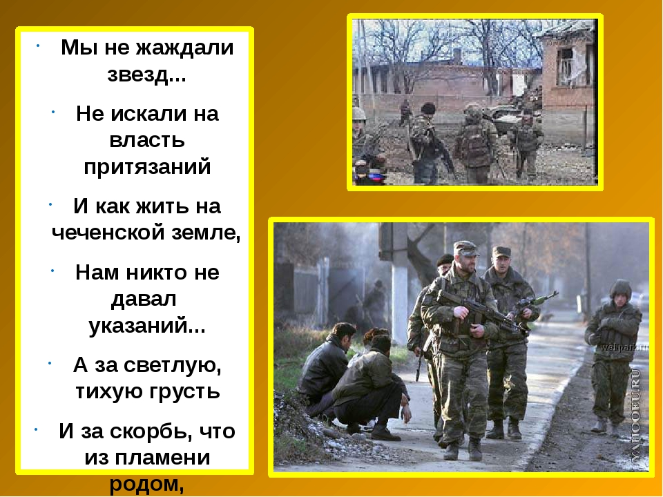 Мы не жаждали звезд... Не искали на власть притязаний И как жить на чеченской...