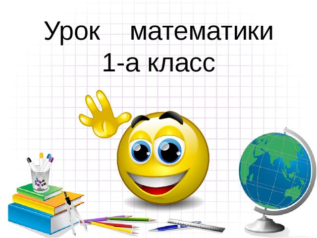 Урок математики 1-а класс