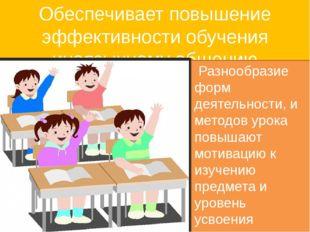 Создание атмосферы энтузиазма, оптимизма иверы детей всвои способности иво