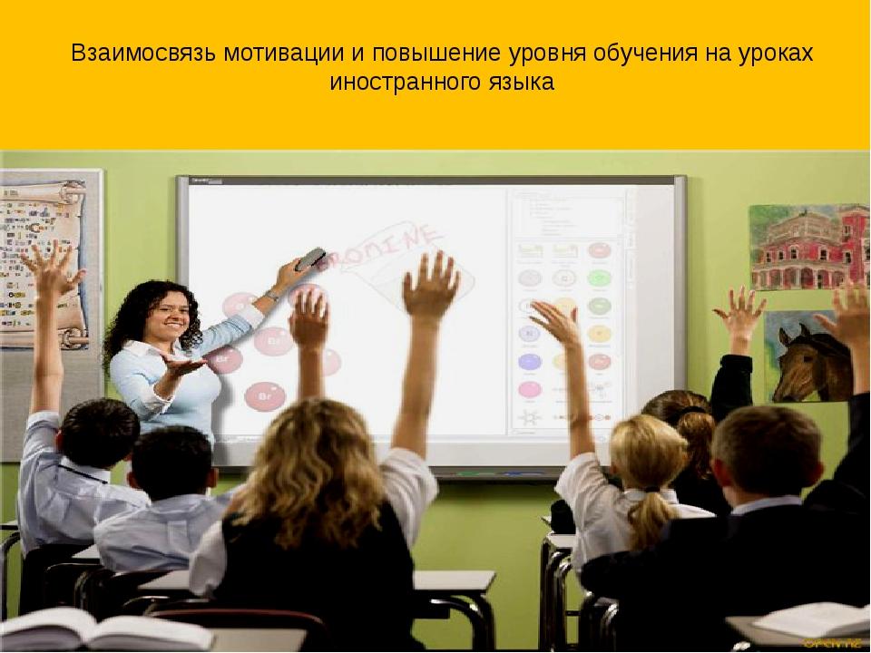 Взаимосвязь мотивации и повышение уровня обучения на уроках иностранного языка