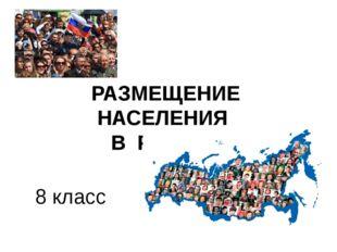 РАЗМЕЩЕНИЕ НАСЕЛЕНИЯ В РОССИИ 8 класс