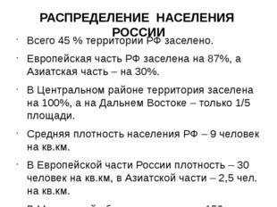 РАСПРЕДЕЛЕНИЕ НАСЕЛЕНИЯ РОССИИ Всего 45 % территории РФ заселено. Европейская