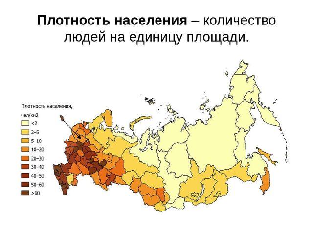 Плотность населения – количество людей на единицу площади.