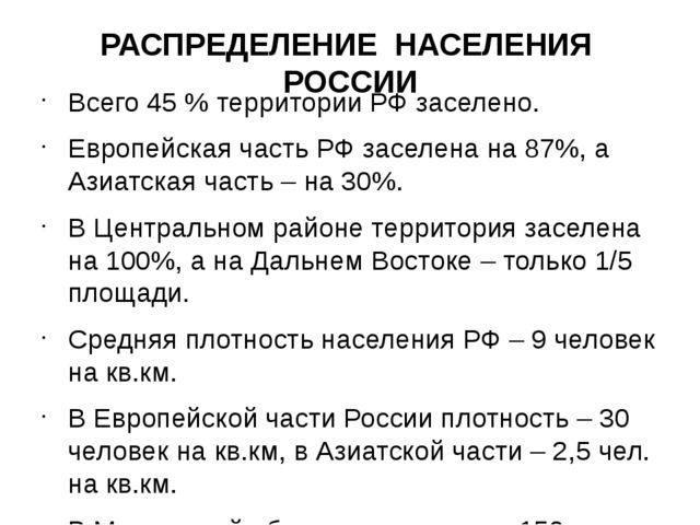 РАСПРЕДЕЛЕНИЕ НАСЕЛЕНИЯ РОССИИ Всего 45 % территории РФ заселено. Европейская...