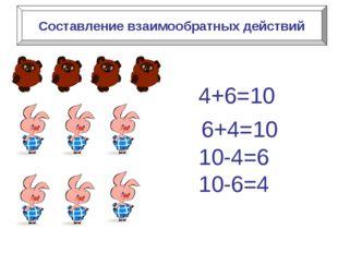 Составление взаимообратных действий 4+6=10 6+4=10 10-4=6 10-6=4