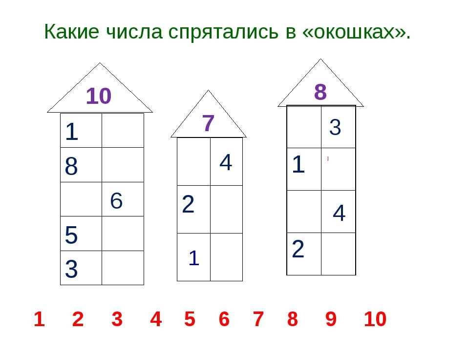 Какие числа спрятались в «окошках». 8 3 4 7 4 3 5 6 1 5 17 4 26