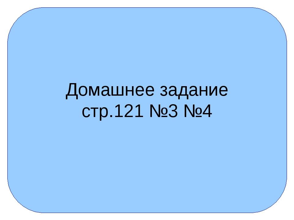 Домашнее задание стр.121 №3 №4