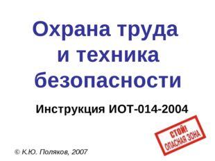 Охрана труда и техника безопасности © К.Ю. Поляков, 2007 Инструкция ИОТ-014-2