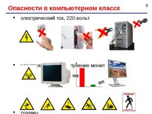 * Опасности в компьютерном классе электрический ток, 220 вольт электромагнитн