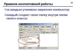 * Правила коллективной работы за каждым учеником закреплен компьютер каждый с