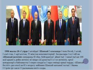 1996 жылы 26 сәуірде Қытайдың Шанхай қаласында өткен Ресей, Қытай, Қазақстан,