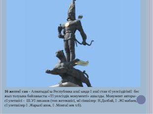 16 желтоқсан ‑ Алматыдағы Республика алаңында Қазақстан тәуелсіздігінің бес ж