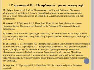 ҚР президенті Н.Ә.Назарбаевтың ресми кездесулері: 27 сәуір ‑ Алматыда ҚР және