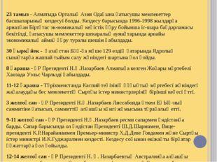 23 тамыз ‑ Алматыда Орталық Азия Одағына қатысушы мемлекеттер басшыларының ке