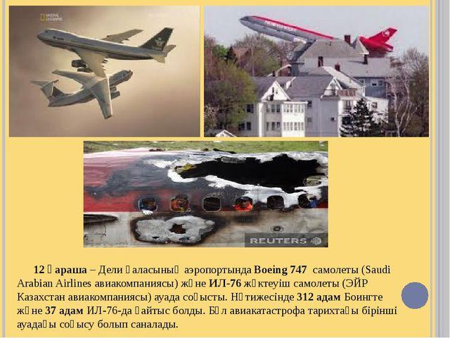 12 қараша – Дели қаласының аэропортында Boeing 747 самолеты (Saudi Arabian A...