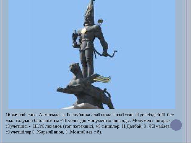 16 желтоқсан ‑ Алматыдағы Республика алаңында Қазақстан тәуелсіздігінің бес ж...