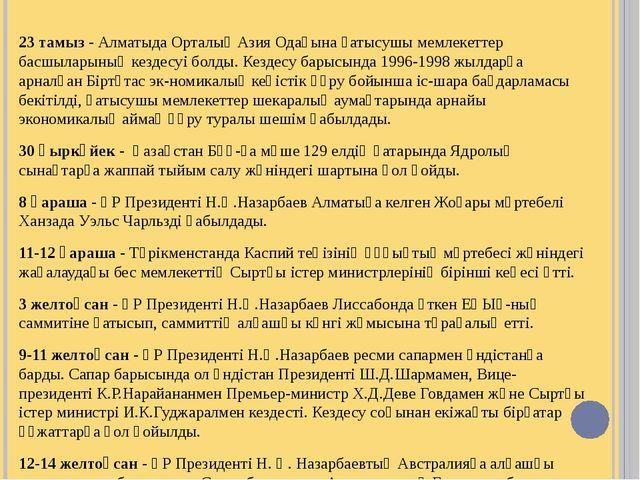 23 тамыз ‑ Алматыда Орталық Азия Одағына қатысушы мемлекеттер басшыларының ке...
