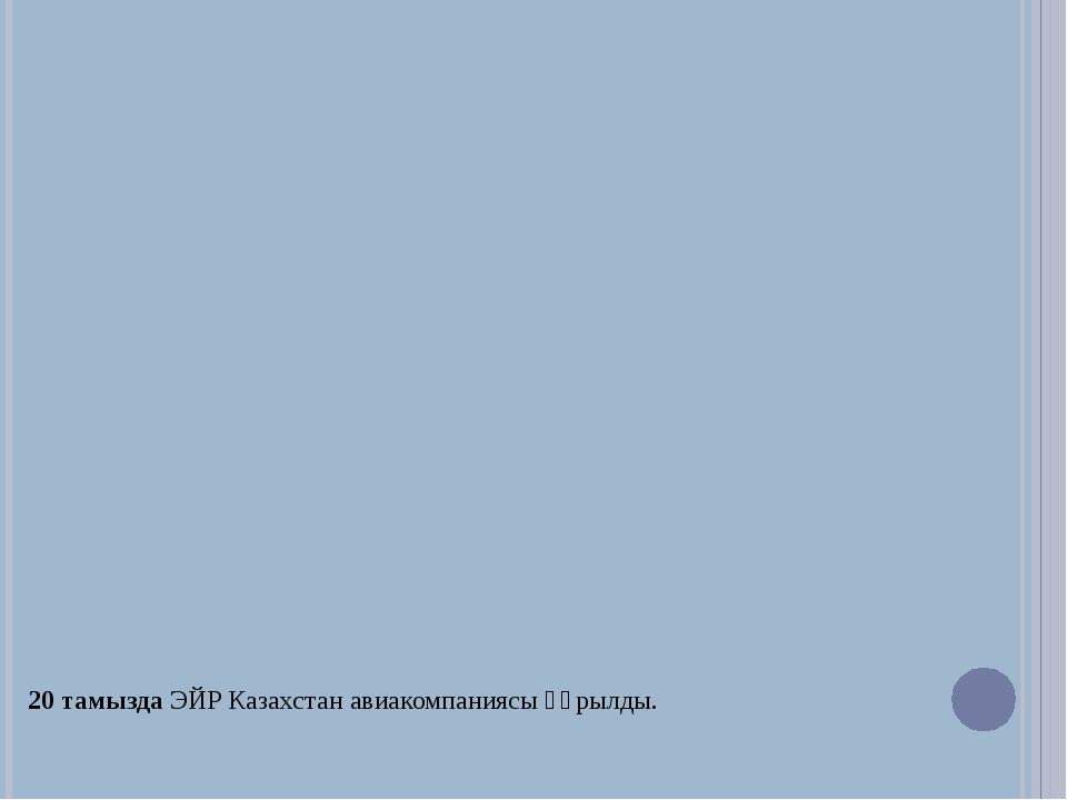 20 тамызда ЭЙР Казахстан авиакомпаниясы құрылды.