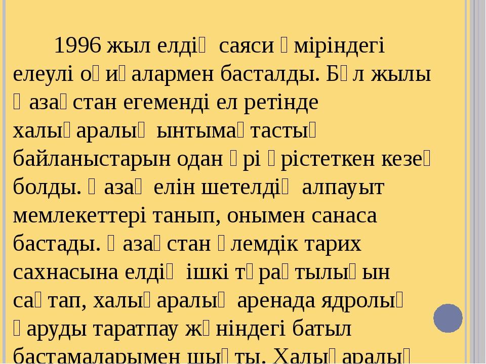 1996 жыл елдің саяси өміріндегі елеулі оқиғалармен басталды. Бұл жылы Қазақс...