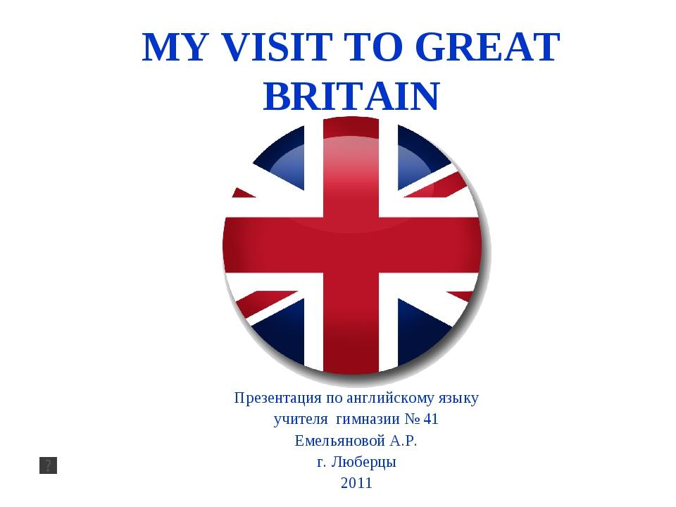 MY VISIT TO GREAT BRITAIN Презентация по английскому языку учителя гимназии №...