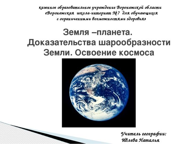 Земля –планета. Доказательства шарообразности Земли. Освоение космоса казенно...