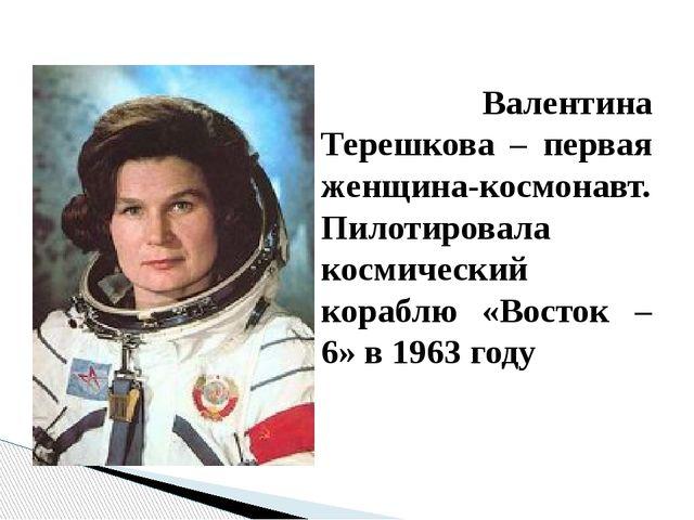 Валентина Терешкова – первая женщина-космонавт. Пилотировала космический кор...