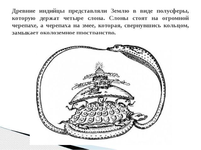 Древние индийцы представляли Землю в виде полусферы, которую держат четыре с...