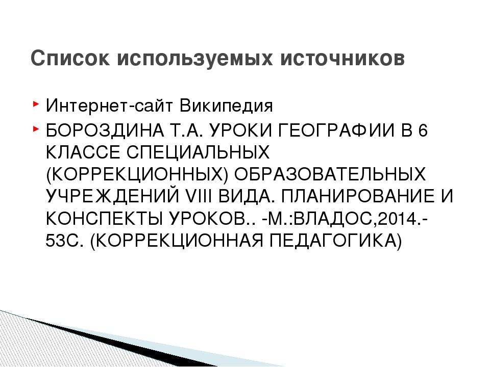 Интернет-сайт Википедия БОРОЗДИНА Т.А. УРОКИ ГЕОГРАФИИ В 6 КЛАССЕ СПЕЦИАЛЬНЫХ...
