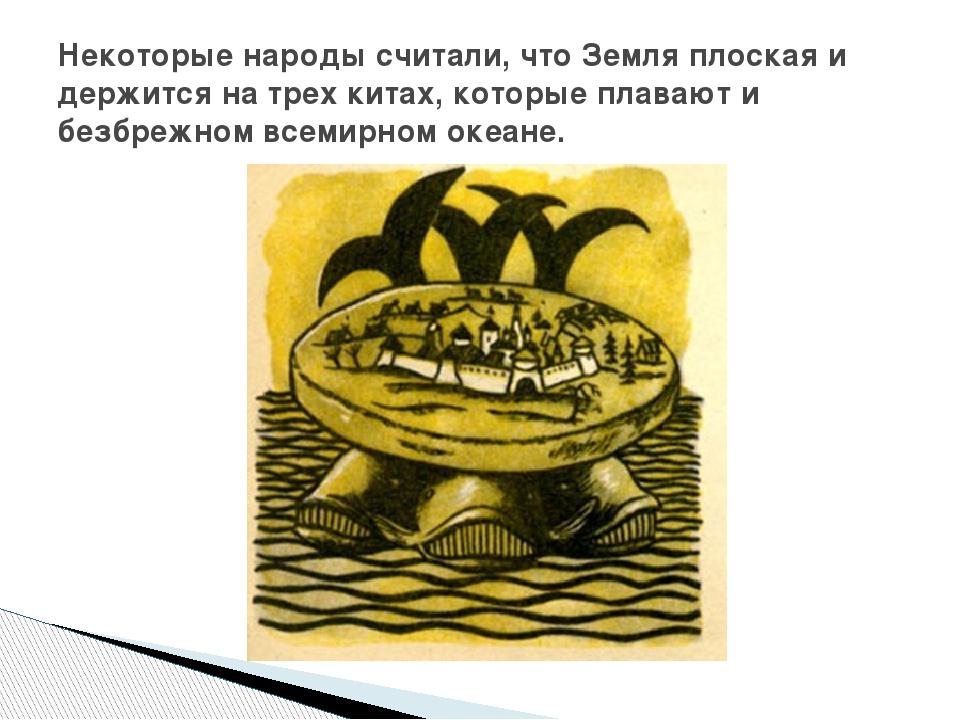 Некоторые народы считали, что Земля плоская и держится на трех китах, которы...