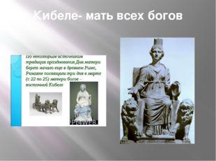 Кибеле- мать всех богов