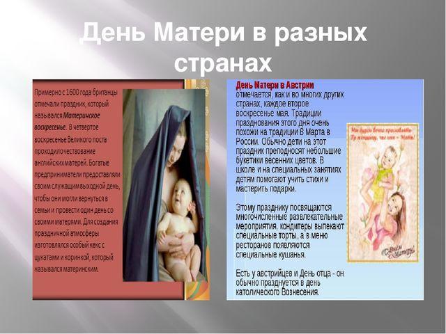 День Матери в разных странах