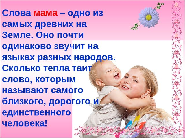 Слова мама – одно из самых древних на Земле. Оно почти одинаково звучит на яз...