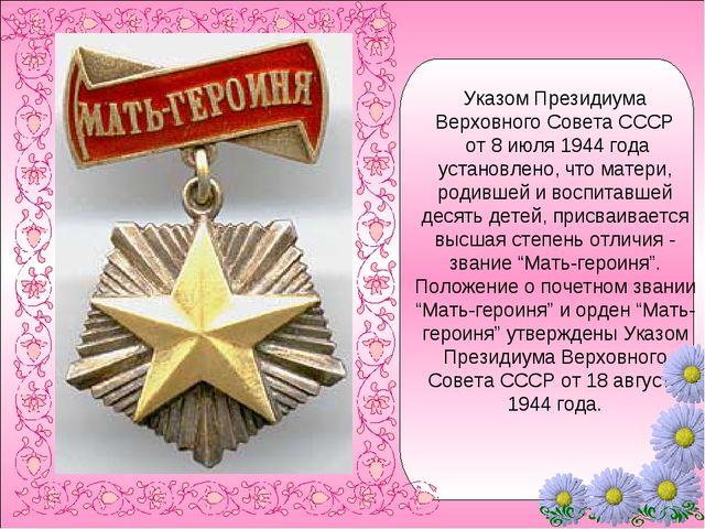 Указом Президиума Верховного Совета СССР от 8 июля 1944 года установлено, что...