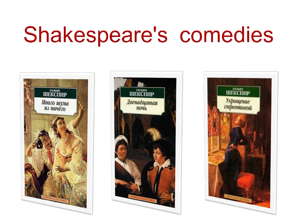 the comedy in william shakespeares plays Shakespeare wrote at least 38 plays and over 150 short and long poems, many of which are considered to be the finest ever written in english his works have been translated into every major living language, and some others besides (the folger's holdings include translations in esperanto and klingon), and nearly 400 years after his death, they.