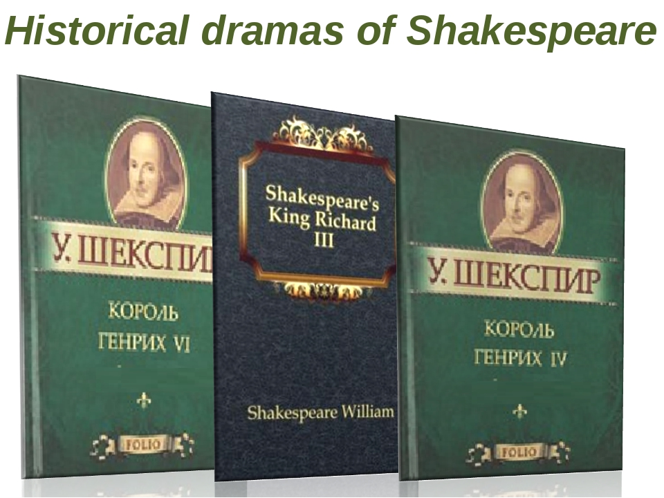Historical dramas of Shakespeare