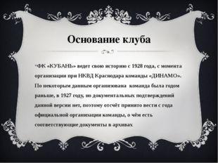 Основание клуба ФК «КУБАНЬ» ведет свою историю с 1928 года, с момента организ