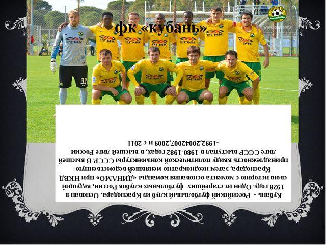 фк «кубань» Кубань - Российский футбольный клуб из Краснодара. Основан в 192...