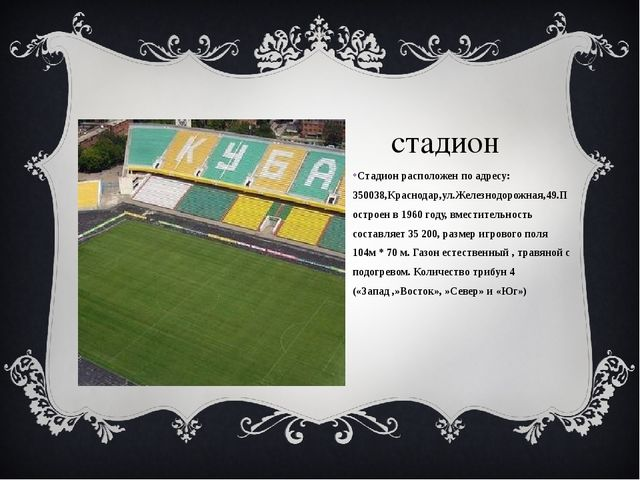 стадион Стадион расположен по адресу: 350038,Краснодар,ул.Железнодорожная,49....