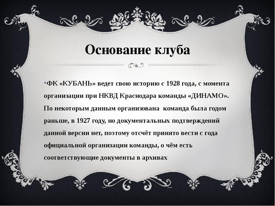 Основание клуба ФК «КУБАНЬ» ведет свою историю с 1928 года, с момента организ...
