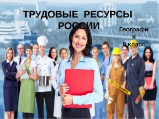 ТРУДОВЫЕ РЕСУРСЫ РОССИИ География 8 класс