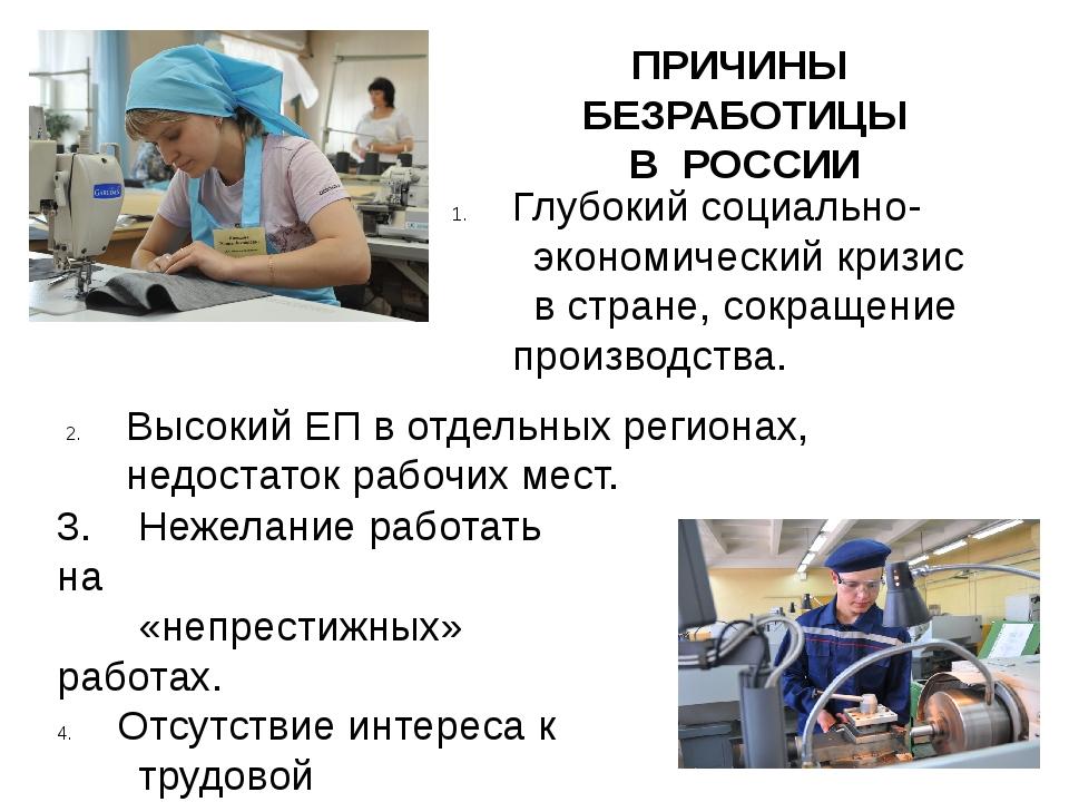 ПРИЧИНЫ БЕЗРАБОТИЦЫ В РОССИИ Глубокий социально- экономический кризис в стран...