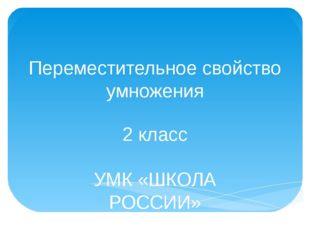 Переместительное свойство умножения 2 класс УМК «ШКОЛА РОССИИ»