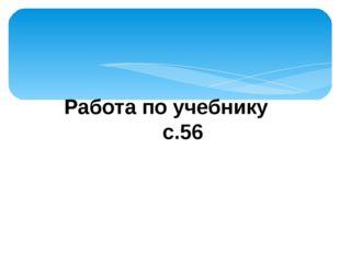 Работа по учебнику с.56