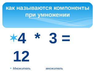 4 * 3 = 12 Множитель множитель произведение как называются компоненты при у