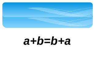 a+b=b+a