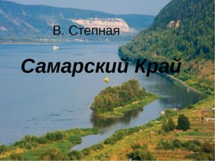 В. Степная Самарский Край