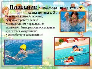 Плавание - подходит практически всем детям с 3 лет. улучшает кровообращение;