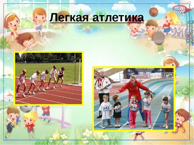 Легкая атлетика Так же был составлен план внедрения кинезиологической програм...